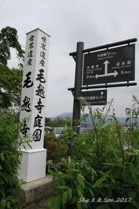 ◆ 復興の東北へ、その15 世界遺産 「毛越寺」へ (2017年6月) - 空と 8 と温泉と