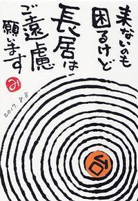 台風 - きゅうママの絵手紙の小部屋