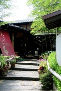 愛媛県 松山市   にきたつ庵  2日目 - KuriSalo 天然酵母ちいさなパン教室と日々の暮らしの事