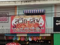 212日目・ピザとスイーツのお店「SWEET LOVE」@カビンブリ - プラチンブリ@タイと日本を行ったり来たり