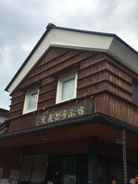 仙台2017年7月 ☆定義とうふ店 - らすこり日記