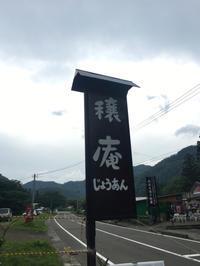 仙台2017年7月 ☆穣庵(じょうあん) - らすこり日記