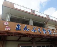 """まんぷく食堂であひるそば。 - トキシンのイラストレーター的""""沖縄""""生活"""