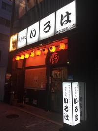 美味しい水炊き〜福岡中洲川端 - 素敵なモノみつけた~☆