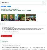 「希望を感じられる街」上海からみた日中関係、記者クラブHPに片山和之上海総領事の会見リポートを掲載 - 段躍中日報