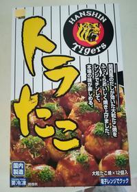 トラたこ - Room326