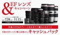 Canon「&EFレンズキャンペーン」 - 撮影機材のテイク公式ブログ