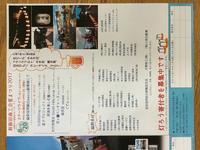 次のライブはここ - ぐでん 和洋折衷ロックバンド@新潟