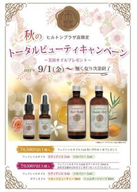 【オータムセール実施中】大阪ヒルトンプラザ店 - ライブラナチュテラピーの aroma な話