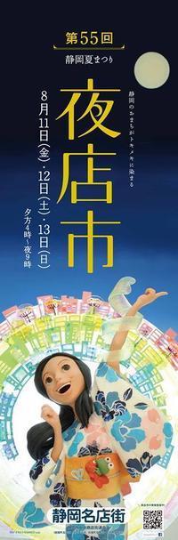 第55回 静岡夏まつり夜店市 2017 - Atelier SANGO