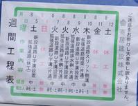 ベルク工程表 8月9日(水) - しんちゃんの七輪陶芸、12年の日常