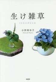読んだ本『生け雑草』 - がんばれ自分!