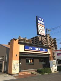新潟市「蕎麦DAYS」カツカレーぶっかけ蕎麦 - ビバ自営業2