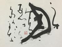 青い大福…      「月」 - 筆文字・商業書道・今日の一文字・書画作品<札幌描き屋工山>