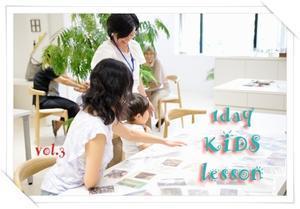 夏休み!1day KIDS LESSON♪ ~LIFE DESIGN STUDIO 1dayレッスン - ONEOVER f ★ライフデザインスタジオ★ レッスン情報