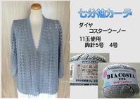 ☆ 七分袖カーデー - ひまわり編み物