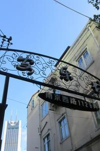 上海サンフェルトSHOPでWS~上海の新と旧~ - ビーズ・フェルト刺繍作家PieniSieniのブログ