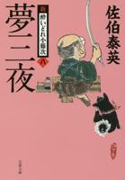 [時代小説]佐伯泰英:「新・酔いどれ小籐次(八)夢三夜」 - 新・日々の雑感