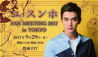 ユ・スンホ日本ファンミーティング!!+インタビュー+君主 - 2012 ユ・スンホとの衝撃の出会い