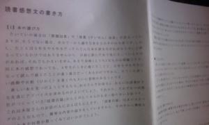 読書感想文 -