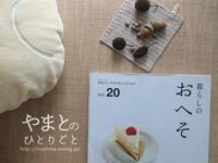 """""""暮らしのおへそvol.20"""" - yamatoのひとりごと"""