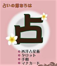 只今、出張鑑定、無事に終了しましたぁ☆ - 占い師 鈴木あろはのブログ