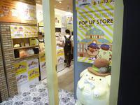 【東京駅情報】ポムポムプリン×パンパカパンツのポップアップストア - 池袋うまうま日記。
