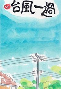 台風一過 - きゅうママの絵手紙の小部屋