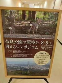 8月8日「奈良公園の環境を考えるシンポジウム」が開催された。 - 「作家と不思議なカレー」の話