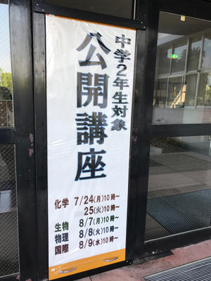 中学2年生対象「公開講座」終了 - 和泉高校校長のブログ