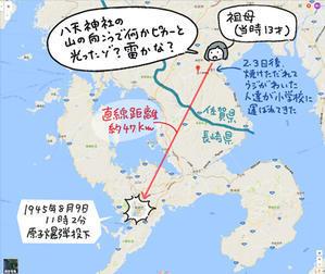 長崎原爆の日 - ウラケン