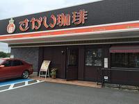 町田多摩境:「さかい珈琲」の「リコッタチーズのパンケーキ」を食べた。待ち時間長っ! - CHOKOBALLCAFE