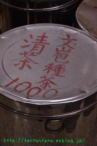 夏だ!水出しだ!つーわけで林華泰茶行に行ってみた - 台湾出稼ぎ、ぼっち放浪記