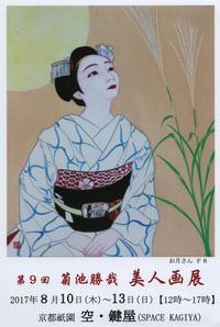 「菊池勝哉美人画展」 舞妓デッサン会でご一緒している菊池勝哉さんが祇園「空・鍵屋」で個展。 ご高覧下さいますようお願い申し上げます。 - 黒川雅子のデッサン  BLOG版