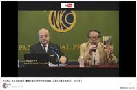 片山和之上海総領事記者会見の動画、アップして四日間の再生回数328回に - 段躍中日報