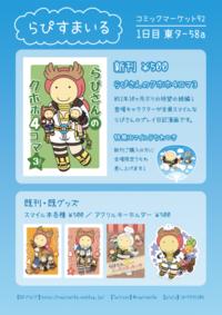 コミックマーケット92お品書き&詳細☆ - らぴさんのクホホ日記(・ω・)ver1.2