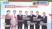 TBS 報道特集 24 - 風に吹かれてすっ飛んで ノノ(ノ`Д´)ノ ネタ帳