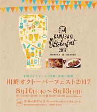 川崎ビール祭!〜楽団エウロパDX・夏の陣2017〜 - エウロパ超特急