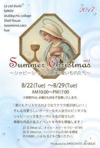 SummerChristmas出品作品☆ - おうち、くらし、わたしのすきなもの。