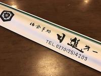 日進第一伊勢崎店のカツカレー - Epicure11