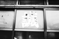 築地にて - HTY photography club