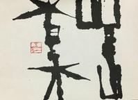 山是山…        「水」 - 筆文字・商業書道・今日の一文字・書画作品<札幌描き屋工山>