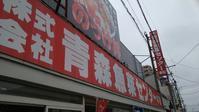 青森魚菜センターののっけ丼 - 料理研究家ブログ行長万里  日本全国 美味しい話