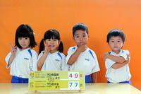 えひめ国体まで49日(なでしこ) - 慶応幼稚園ブログ【未来の子どもたちへ ~Dream Can Do!Reality Can Do!!~】