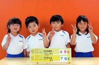 えひめ国体まで48日(なでしこ) - 慶応幼稚園ブログ【未来の子どもたちへ ~Dream Can Do!Reality Can Do!!~】