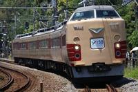 189系団体臨時 Y158記念列車 1日目(Aコース)撮影 - ゆうき鉄道撮影記