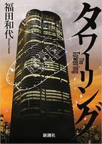 タワーリング 福田和代 を読む - わたらせ
