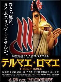 テルマエ・ロマエ ☆☆☆☆☆☆☆☆ - The Movie -りんごのページ-