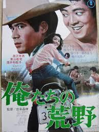 出目昌伸「俺たちの荒野」黒沢年男酒井和歌子原知佐子赤座美代子清水元東山敬司 - 昔の映画を見ています