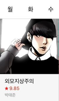 웹툰 (Webtoon) - 新YPU『韓国ジャーナル』